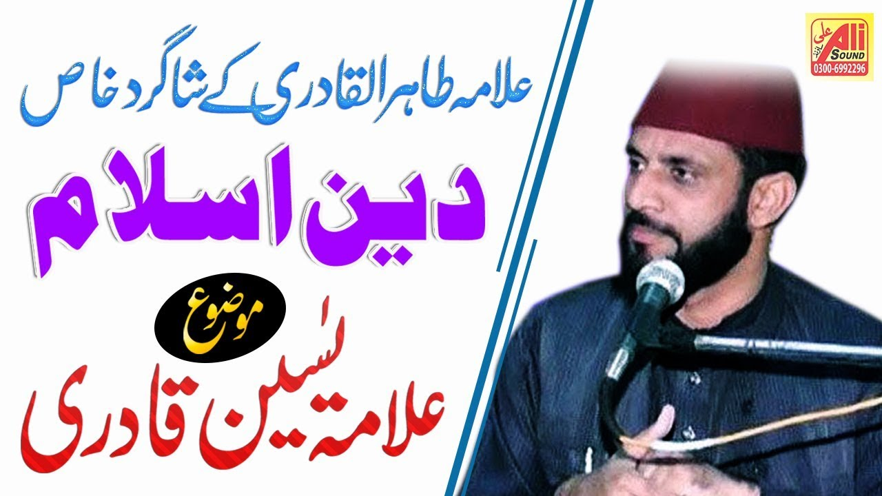 New Bayan 2020   What is Islam In Urdu   Allama Yaseen Qadri Latest Islamic Bayan