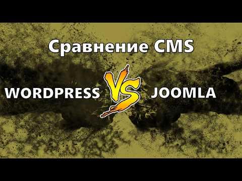 1. WordPress или Joomla: что удобнее?