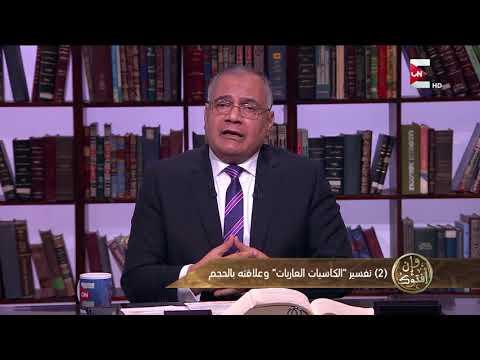 وإن أفتوك - ما المقصود بـ -الكاسيات العاريات- .. د. سعد الهلالي