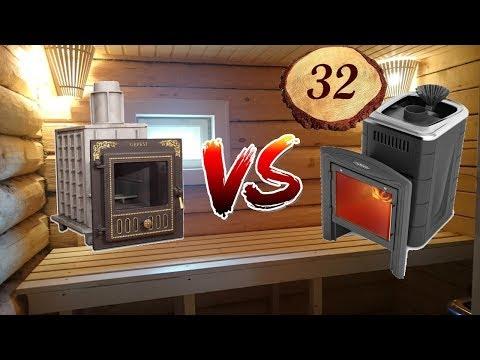 32. Какая #печь лучше для #бани: чугун или сталь?