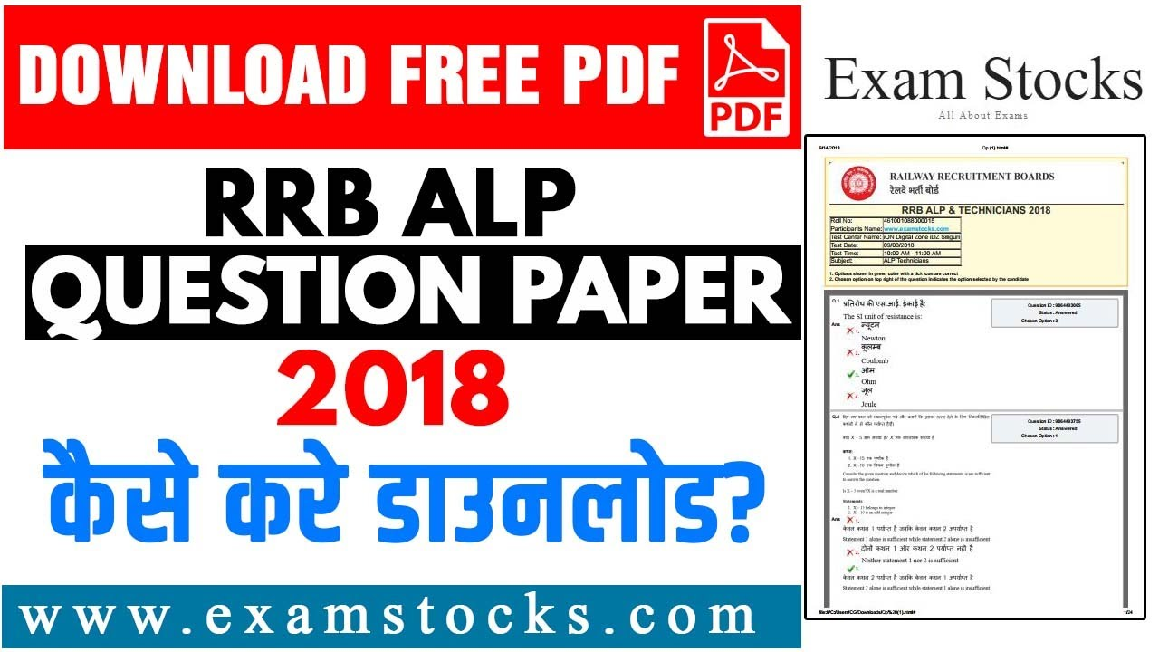 RAILWAY ALP 2018 QUESTION PAPER WITH ANSWER KEY PDF