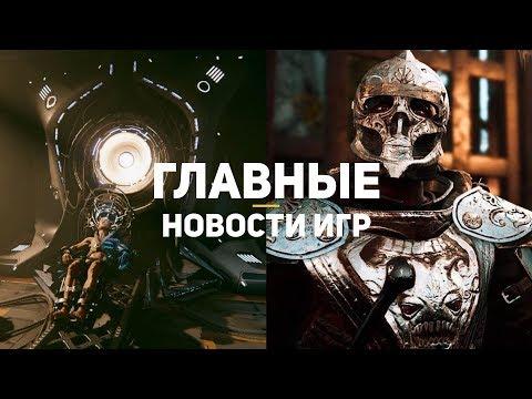 Главные новости игр | 22.02.2020 | Gothic, System Shock 3, Disintegration