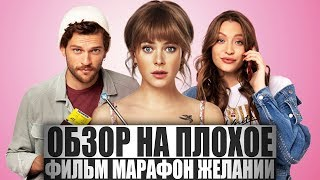 оБЗОР НА ПЛОХОЕ - Фильм МАРАФОН ЖЕЛАНИЙ
