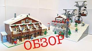 Лего Горнолыжный курорт (самоделка) ОБЗОР!!