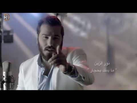 Nour Al Zein