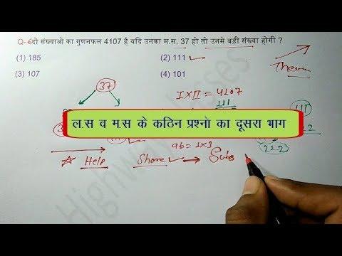 ✔ ल.स व म.स के कठिन प्रश्नो का दूसरा भाग important for every exam Mp3