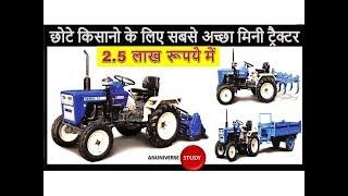 छोटे किसानो के लिए सबसे अच्छा मिनी ट्रैक्टर - BEST MINI TRACTOR FOR SMALL FARMER - ANUNIVERSE STUDY