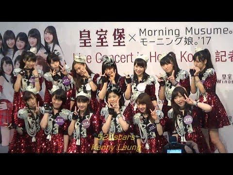 [中字] Morning Musume 17(モーニング娘) Press Conference In Hong Kong 20170624
