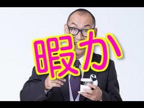 ひまかップ 角田課長 相棒 暇か 山西惇 画像集 ツイート - YouTube