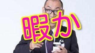 ひまかップ 角田課長 相棒 暇か 山西惇 画像集 ツイート ひまカップ入手...