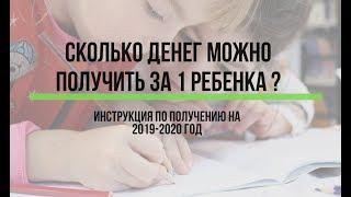 Налоговый вычет на детей - Сколько денег можно получить за 1 ребенка ? Стандартный налоговый вычет