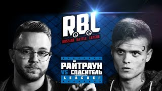 RBL: РАЙТРАУН VS СПАСИТЕЛЬ (LEAGUE1, RUSSIAN BATTLE LEAGUE)