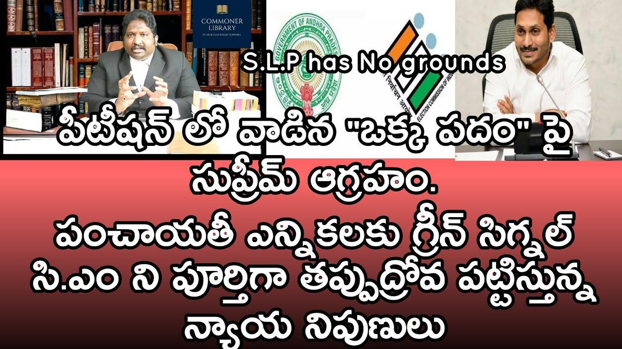 ఆంధ్ర ప్రదేశ్ ప్రభుత్వం పై సుప్రీమ్ ఆగ్రహం|Advocate KalyanDileepSunkara about Supreme Court Comments