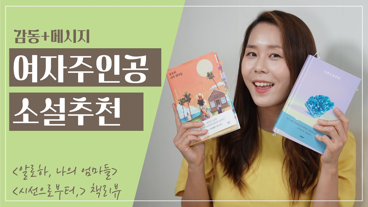 """여름에 어울릴 여자 소설 2권, """"시선으로부터"""" , """"알로하, 나의 엄마들"""" 책리뷰"""