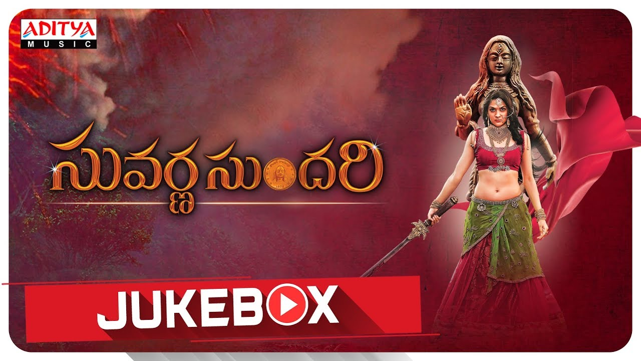Suvarna Sundari (Telugu) Songs Jukebox   Sakshi   Jayaprada   Indra   Raam   M.S.N Surya