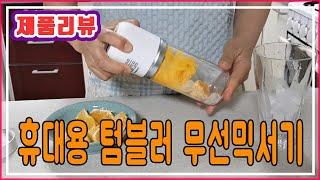 [리뷰] 라쿠진 휴대용 텀블러 무선 믹서기