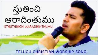 Sthuthinchi Aradhinthumu    Samy Pachigalla    LATEST NEW TELUGU CHRISTIAN SONGS 2020