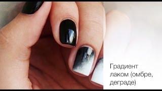 Серия 6. Градиент лаком для ногтей (омбре, деграде)