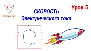 Урок 5. Какая Скорость электрического тока