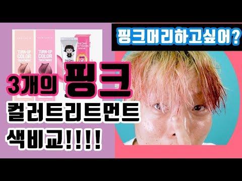[뭐하고 놀아볼까?]3개의 핑크 컬러 트리트먼트 색 비교를 해보았다!!!!(에이프릴스킨 핑크,피치핑크,모에타 핑크)│JJUNONG │