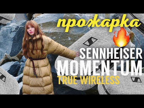 Прожарка Sennheiser Momentum True Wireless‎ за 300