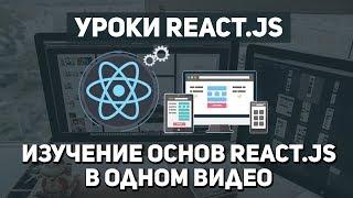 Изучение основ React js в одном видео уроке за 20 минут