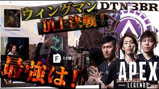 [DTN3BR] ウィングマン頂上決戦!最強は! StylishNoob SP…
