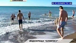 Крещенские купания Олимпика (19.01.2018) Сюжет канала Футбол