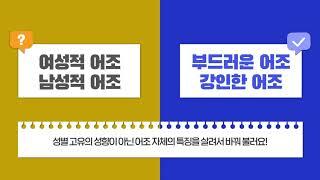 2021년 경기도 성평등캠페인5_썸네일이미지
