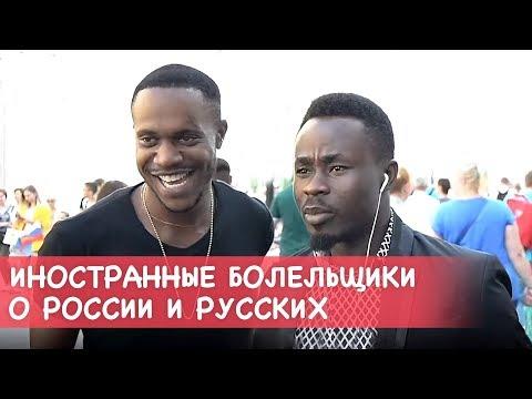 Иностранные болельщики о России и русских - Познавательные и прикольные видеоролики