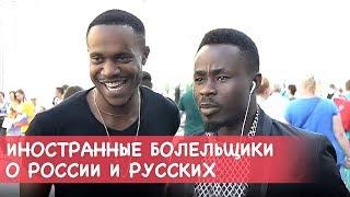 Иностранные болельщики о России и русских