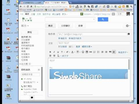 Gmail夾帶附件檔案