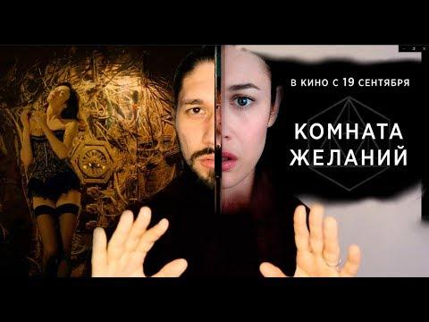 КОМНАТА ЖЕЛАНИЙ РАЗБОР нового триллера с Ольгой Куриленка