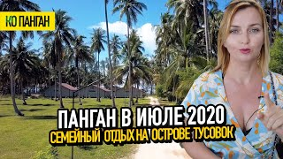 Остров пальм и босых туристов Ко Панган Таиланд 2020