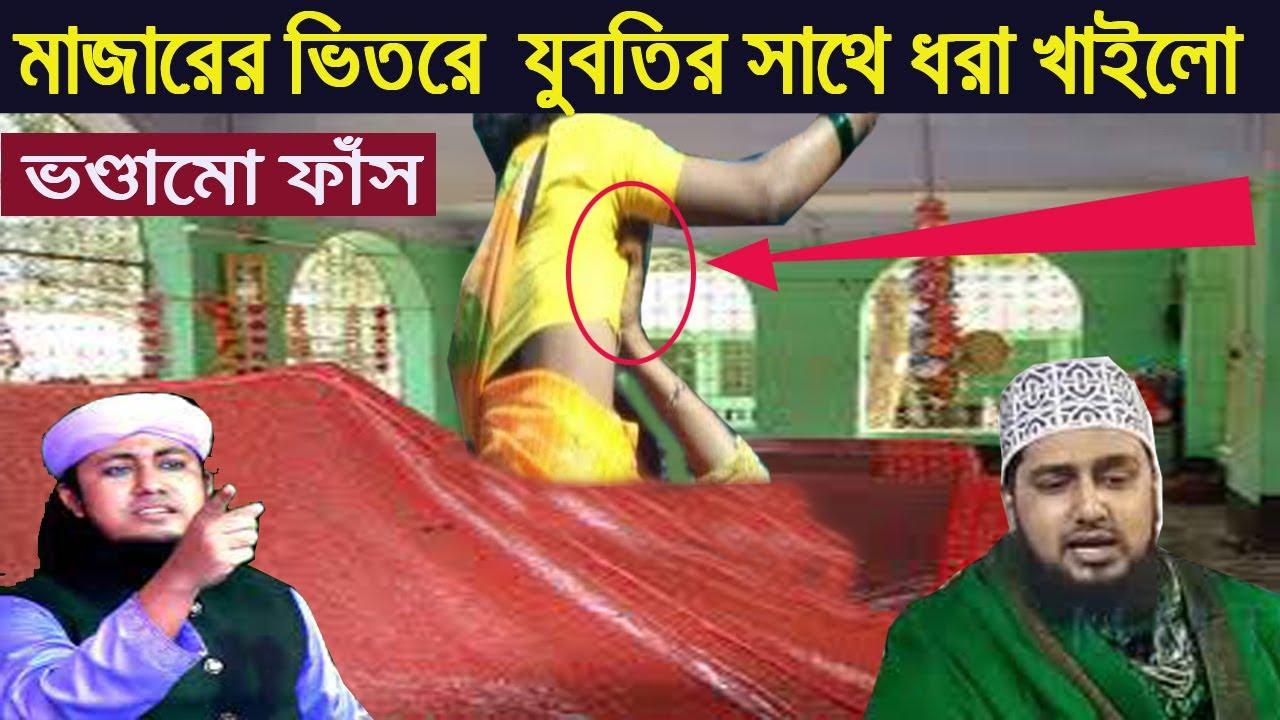 Download মুখে চুন কালি পরলো নারী নিয়ে ধরা পরলো ভণ্ড পির   Bangladeshi Vondo Pir Baba Video   Top News Bangla