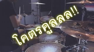 เมื่อวาน - โอ๊ต ปราโมทย์ (Drum Cover) | EarthEPD