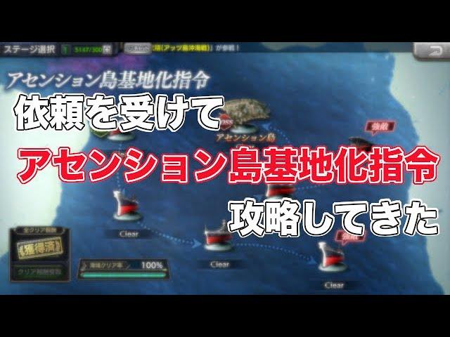 蒼 炎 の 艦隊 グダグダ