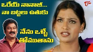ఒరేయ్ నానాజీ నా బట్టలు ఉతుకు.. నేను ఒళ్ళే తోముతాను   Telugu Movie Comedy   TeluguOne