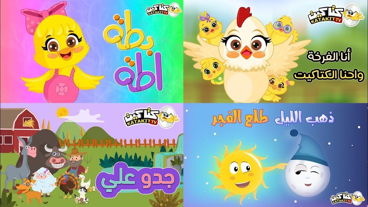 اجمل الاغاني المصرية القديمة للأطفال | كتاكيت بيبي