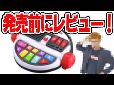 【先行入手】ヒカキンボックス 最速レビュー【発売前】