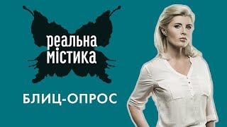 Gambar cover БЛИЦ-ОПРОС: МАРИНА ИЗ РЕАЛЬНОЙ МИСТИКИ