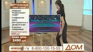Виртуальный настольный теннис