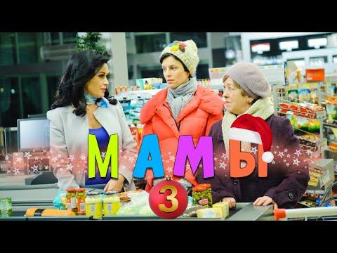НОВОГОДНЯЯ СЕМЕЙНАЯ КОМЕДИЯ! ПОРАЗИТЕЛЬНЫЙ ФИЛЬМ! 'Мамы 3' РОССИЙСКИЕ КОМЕДИИ, НОВИНКИ КИНО - Ruslar.Biz