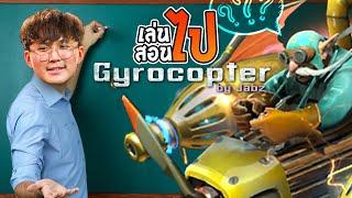 เล่นไปสอนไป กับ Gyrocopter ฉบับผมเอง
