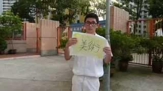 2014-2015佛教覺光法師中學學生會候選內閣 Ignit