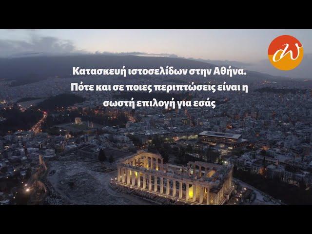 Κατασκευή ιστοσελίδων Αθήνα