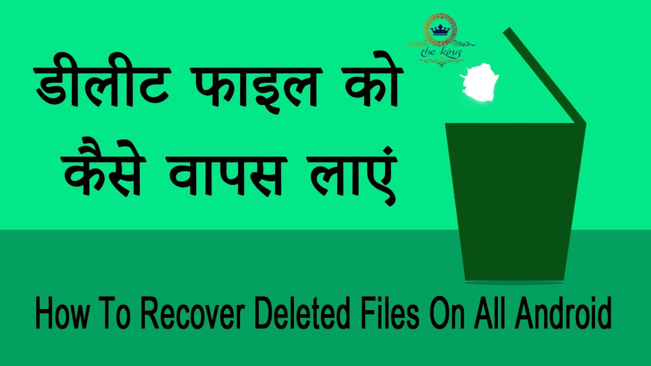 how to recover deleted files on all android