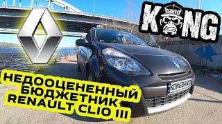 Недооцененный бюджетник Renault Clio III Estate 1.2 L TCe 100 🦍 #Kongband #CLIO...