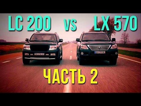 Land Cruiser 200 vs Lexus LX570. 2 часть SRT
