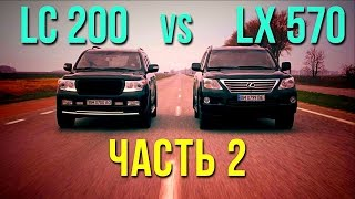Land Cruiser 200 Vs Lexus Lx570 2 Srt